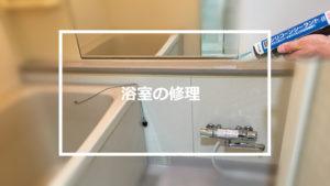 浴室の修理・リペア アイキャッチ