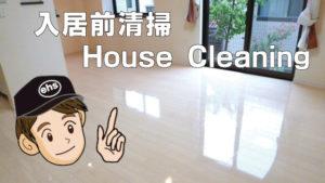 入居前清掃はハウスクリーニング 千葉のアースホームサービスへ