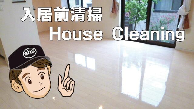 入居前の清掃(ハウスクリーニング)は千葉のアースホームサービスへ