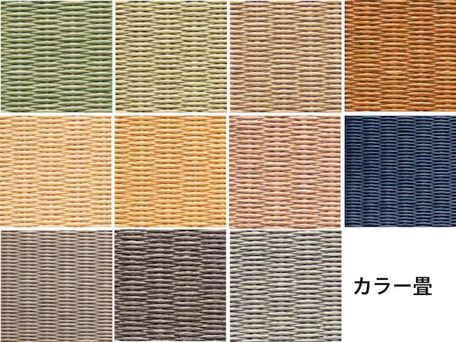 カラー畳イメージ