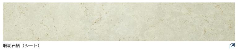 Panasonic WPBリフォームフロアー 珊瑚石柄