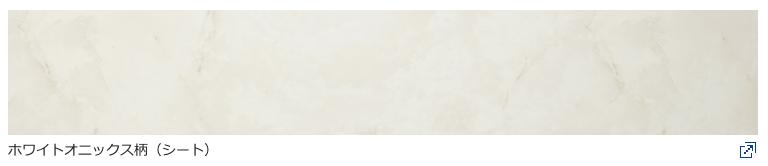Panasonic WPBリフォームフロアー ホワイトオニックス柄